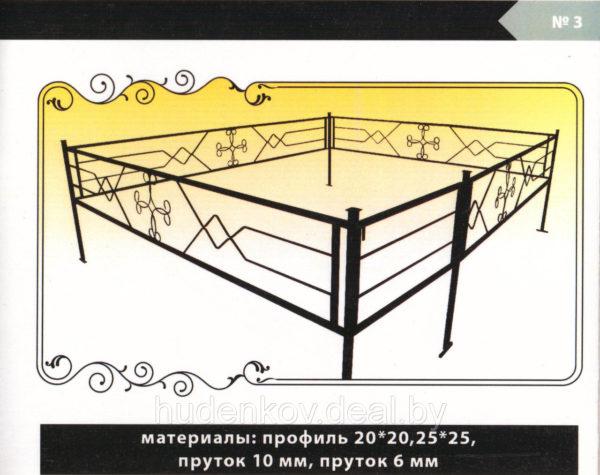 Ограда металлическая № 3