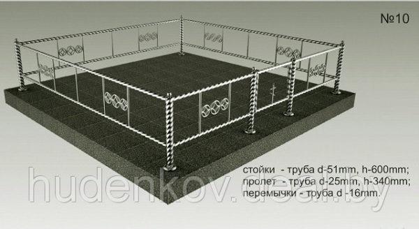 Ограда нержавейка 10