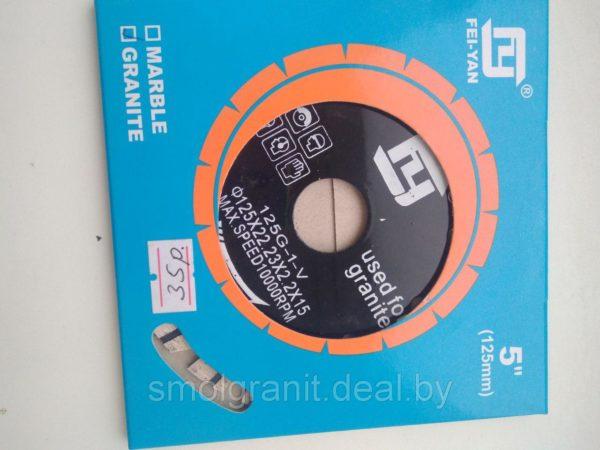 Круг для резки камня 5′ 125mm